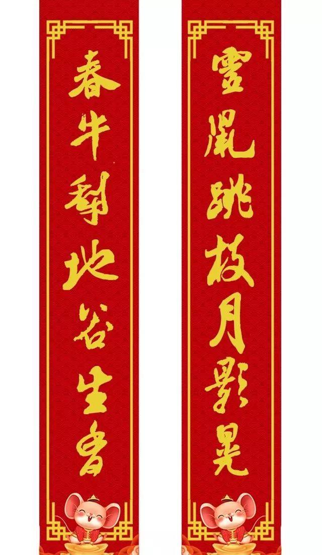 鼠年米芾行书集字春联16幅 附横批