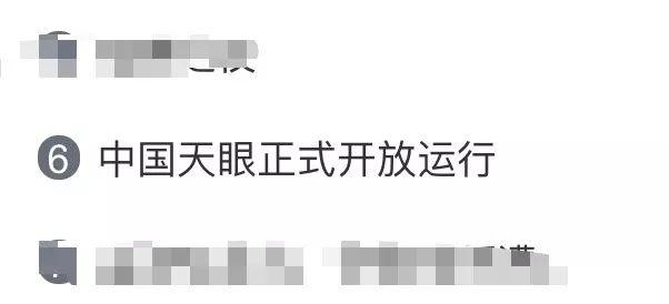 """星辰大海,才是它的征途——""""中国天眼""""正式开放运行!网友却都在喊这个名字…"""