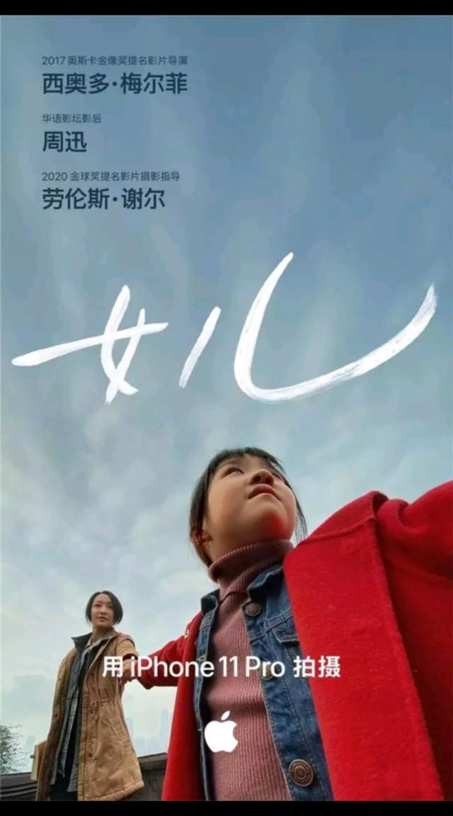 苹果新春短片 短片女儿原型的姐李少云被打伤卧