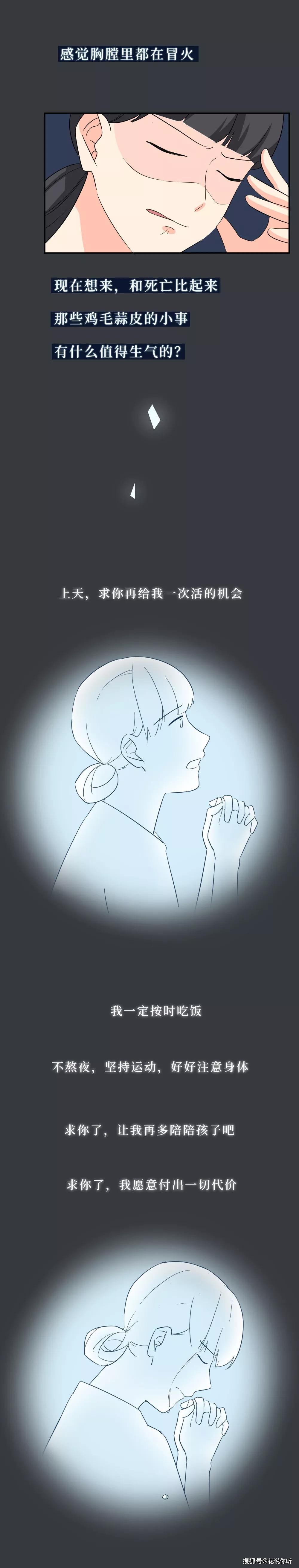32岁妈妈深夜猝死,丈夫聊天记录曝光:2020年,千万别拿命开玩笑!