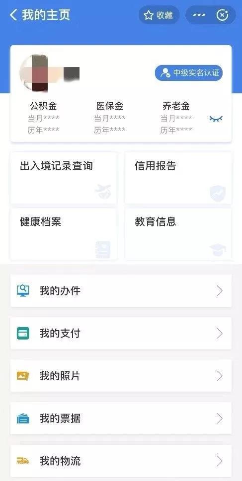 有了它,上海小伙伴一次都不用跑政府办事窗口