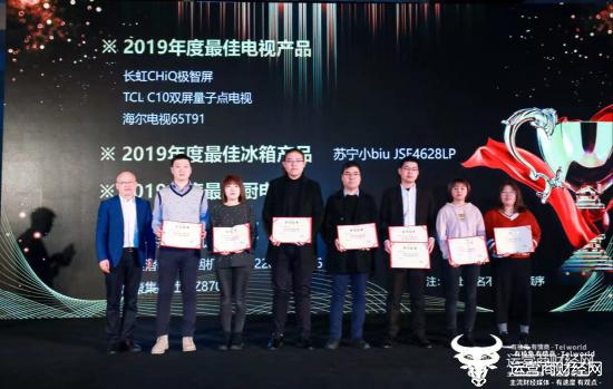 """2020中国财经TMT""""领秀榜"""":苏宁小biu对开门冰箱荣获""""2019年度最佳冰箱产品"""""""