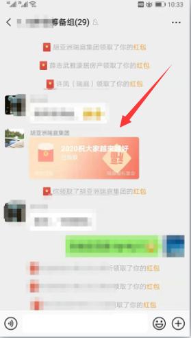 「新平台扫雷红包」企业微信如何免费领取微信红包封面 微信红包封面领取序列号教程