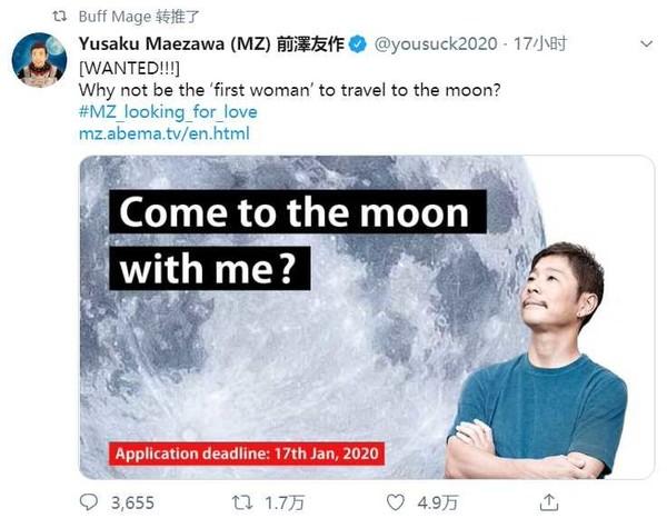 SpaceX私人绕月首飞变征婚 日本富豪寻求女乘客同行