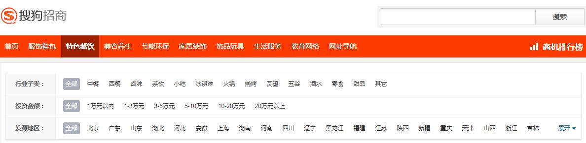 """對標百度愛采購:搜狗上線b2b商城""""搜狗招商"""""""