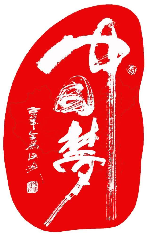 中国梦标志原创作者,甲骨文学者欧德顺书写的中宣部确定的《中国梦》