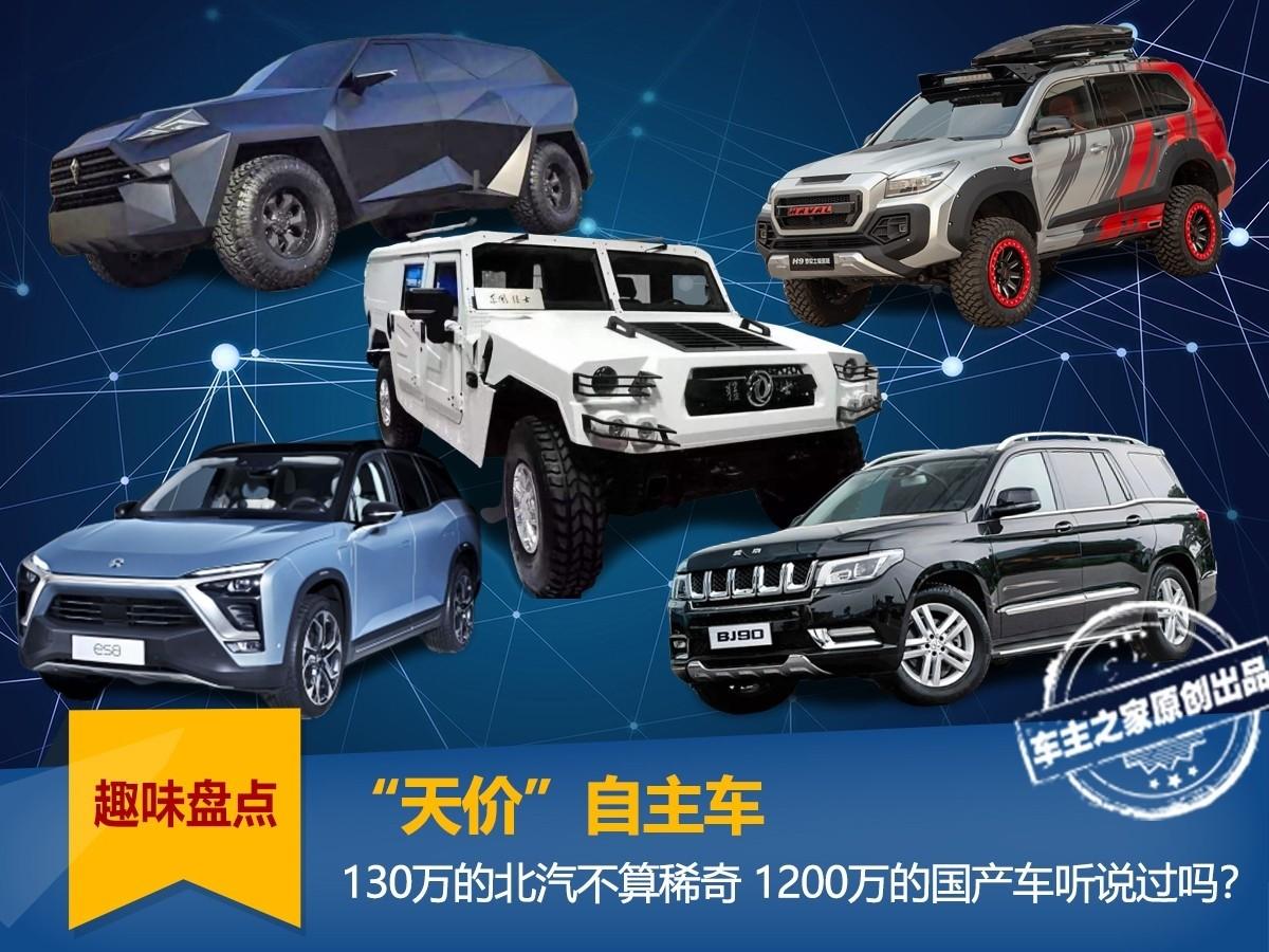 350万国产车太贵?130万量产北汽了解