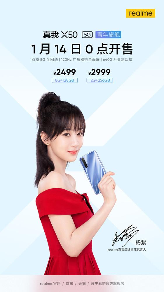 realme真我X50 5G今晚开售 前置超广角镜头2499元起
