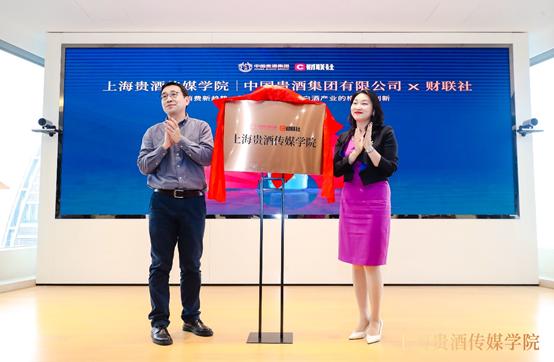 上海贵酒传媒学院在沪成立,聚焦消费新趋势下的白酒产业格局创新