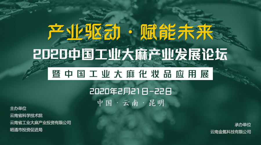 2020年中国工业大麻产业发展论坛即将召开