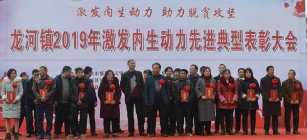 重庆丰都县龙河镇:召开激发内生动力先进典型表彰大会