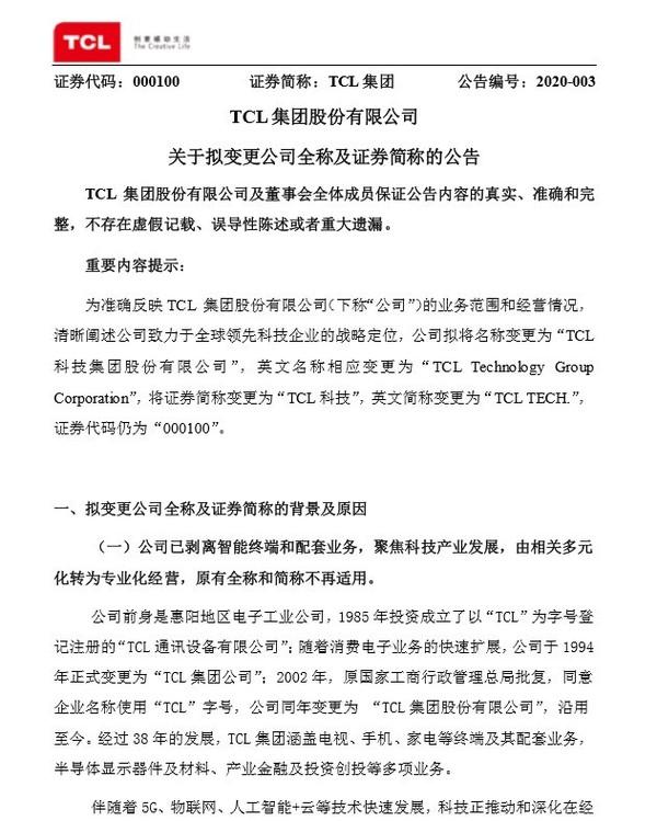 TCL发布公告 将名称变更为TCL科技集团股份有限公司