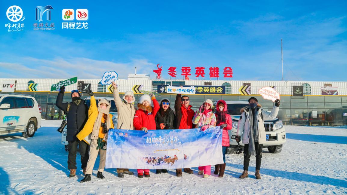 """""""十四冬""""赋能呼伦贝尔冬季冰雪旅游产业"""
