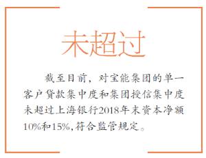 上海银行再澄清:向宝能集团授信属于正常商业行为