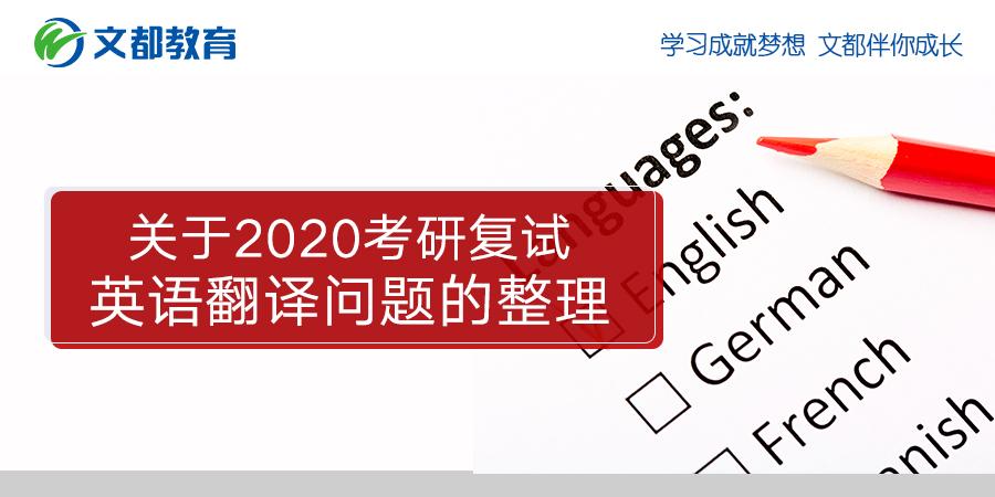 关于2020考研复试英语翻译问题的整理