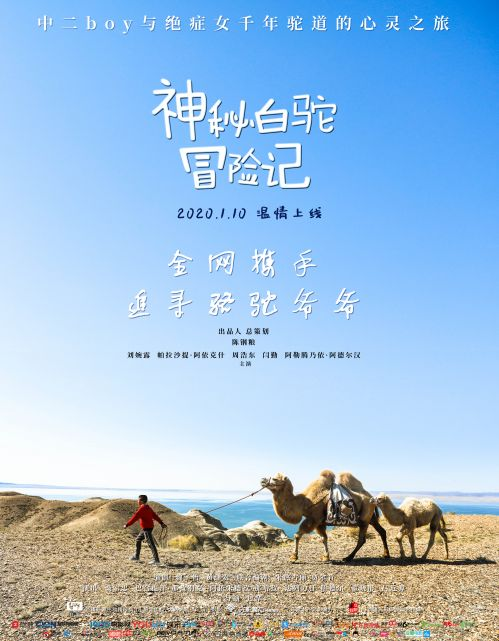 公路励志电影《神秘白驼冒险记》人民大会堂举办首映礼
