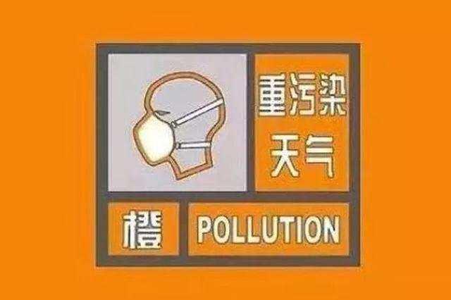 今日0時起,太原重污染天氣預警級別由紅降橙!本周或再迎降雪