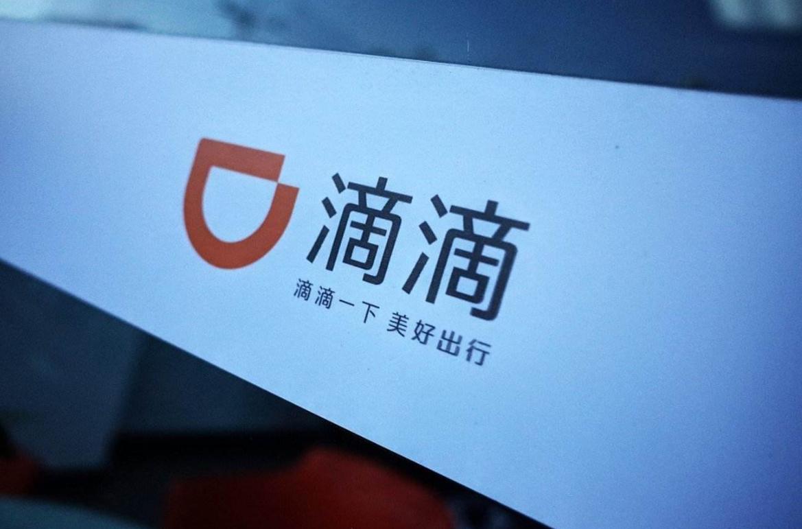 滴滴:春节发红包奖励司机,春节服务费全给司机,平台分文不取