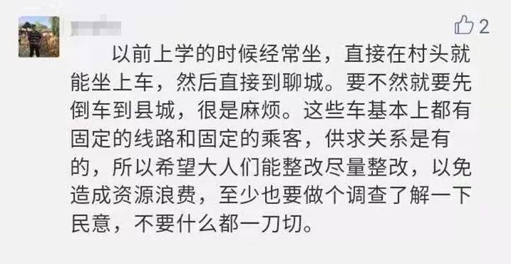 聊城铁塔客运站和凤城客运站关停,影响出行吗?交通局权威回复!