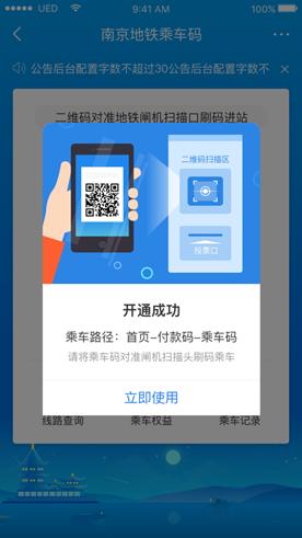 年货节,苏宁三大年夜核心APP发布地铁付出功能