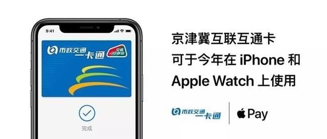 Apple Pay将迎更新 年内上线京津冀互联互通卡