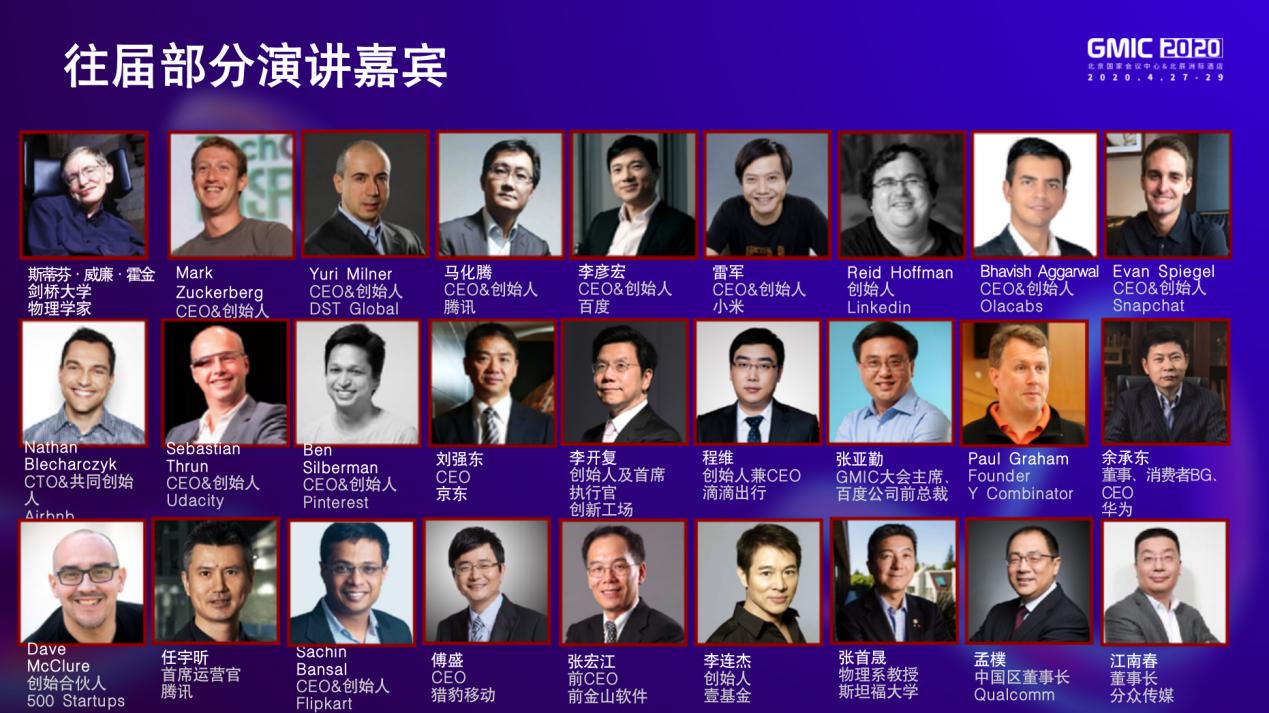 GMIC 2020启动,20组跨界嘉宾对谈新10年