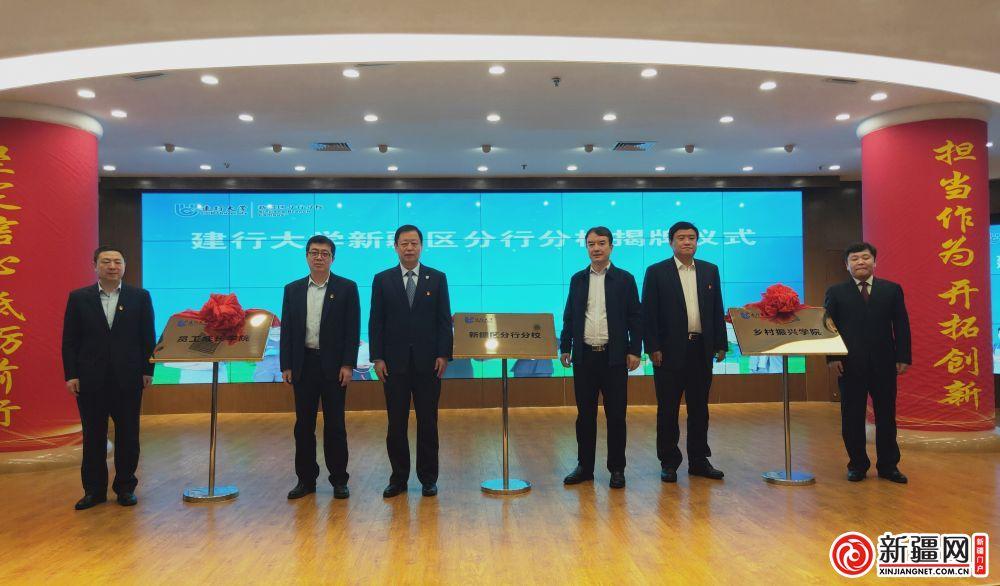 服务社会民生助力实体经济发展 建行大学新疆区分行分校挂牌