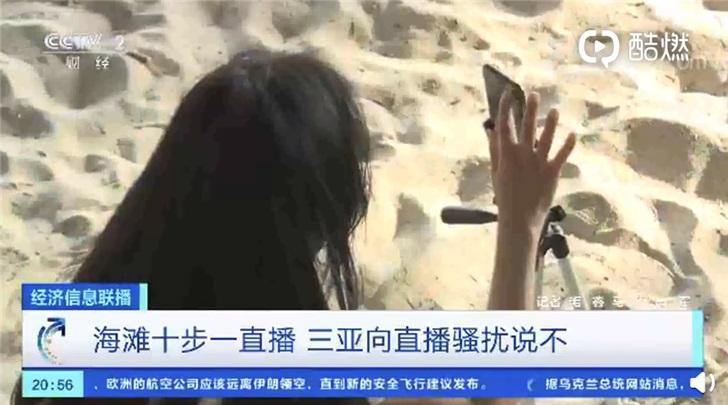 """央視報道""""網絡直播騷擾海灘美女"""",三亞對騷擾直播說不"""