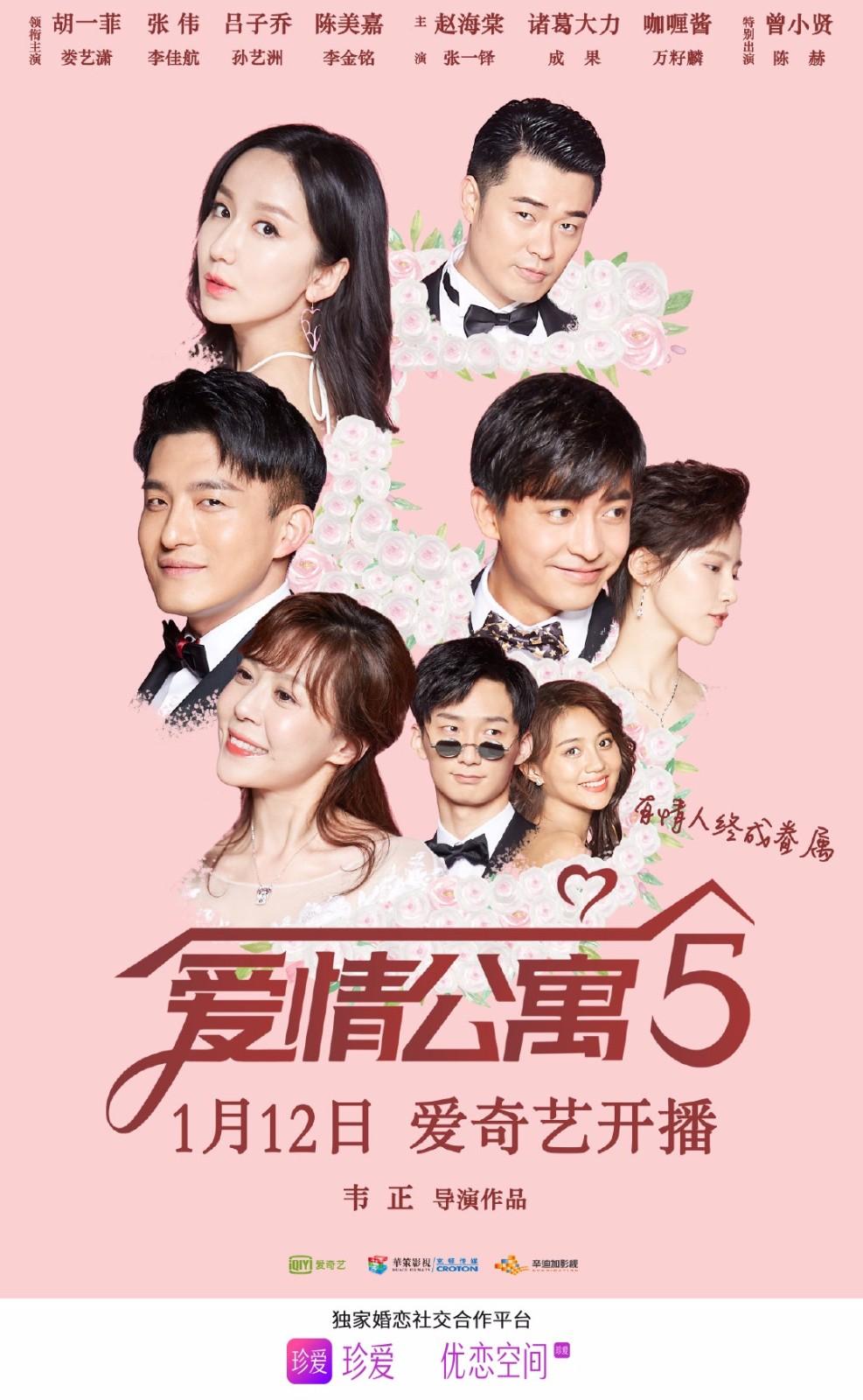 珍爱网成《爱情公寓5》独家婚恋社交合作平台,珍爱咖啡馆来了!