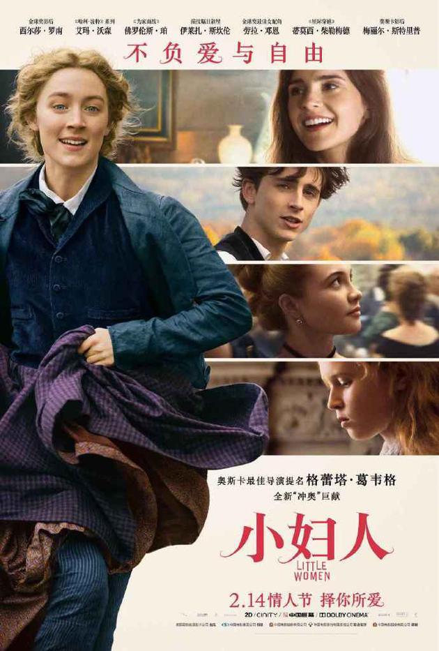 新版《小妇人》电影官宣定档:2月14日情人节见