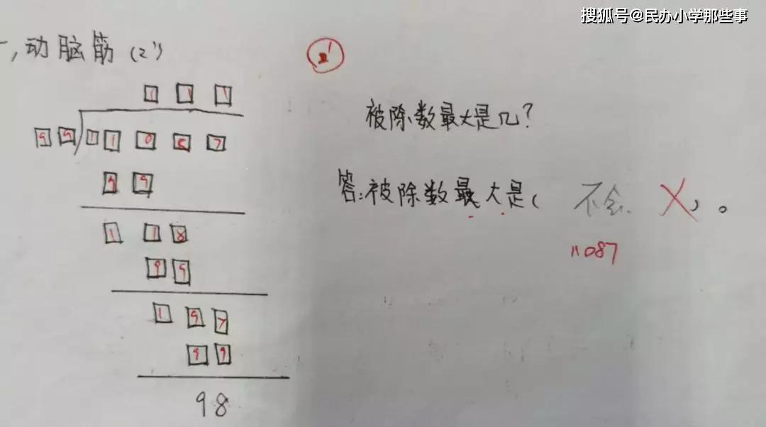 艾上学少儿:世外孩子们给家长出的试卷