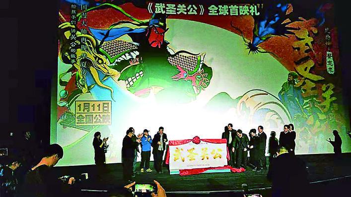 动画电影《武圣关公》全球首映礼在运举行