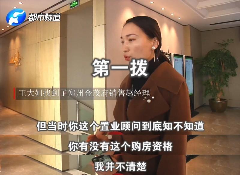 论购房资格的重要性 女子被限购 首付交500万却钱房两空插图(4)