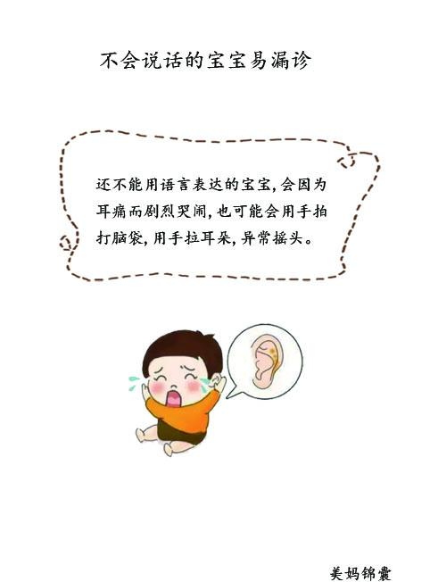 [宝宝抓耳朵、拽耳朵、蹭耳朵或揉耳朵可能表明耳朵疼痛?]