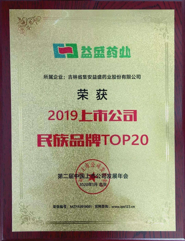 中国上市公司发展年会顺利举行 益盛药业荣获多个奖项