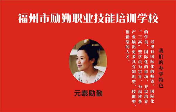 """""""元泰茶业""""成为福建电视台2020""""品牌福建""""新春贺岁互动合作伙伴"""