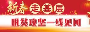 """【新春走基層】扶貧""""夫妻檔""""帶著全家來駐村"""