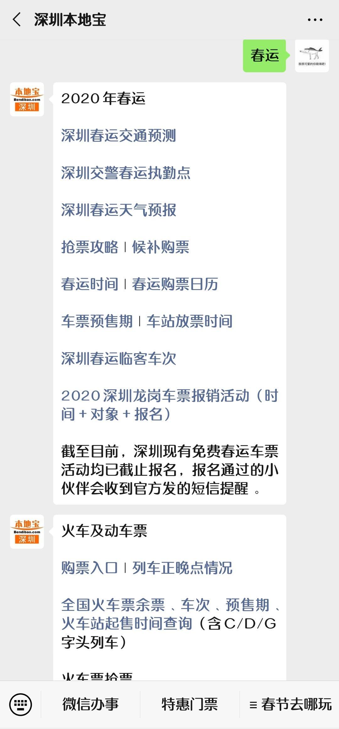 深圳福彩广西百色和河池春节返乡专列取票指南