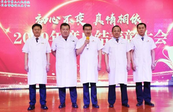 内蒙古呼伦贝尔市精神卫生中心医院召开2019年度总结表彰大会