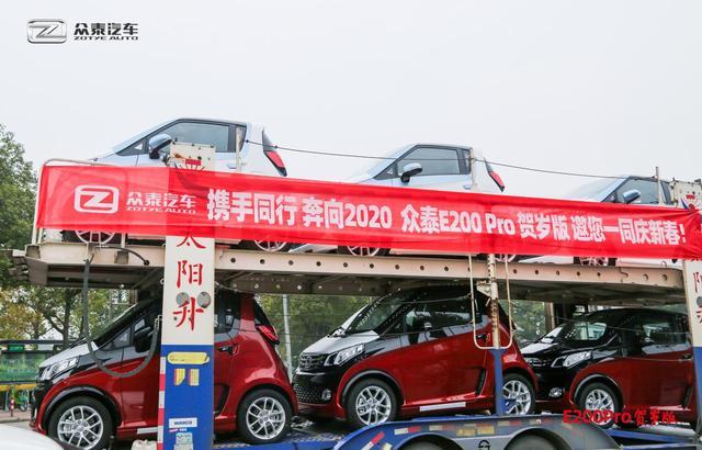 新春献礼,众泰汽车推出众泰E200 Pro贺岁版