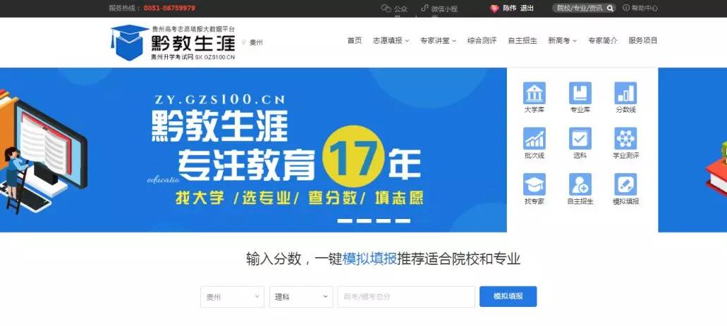 """""""贵州2020年高考数学提分暨志愿填报公益讲座""""成功举行"""