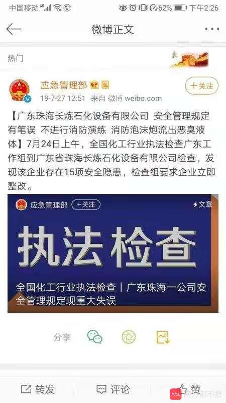 刚刚,珠海高栏港一石化工厂起火,目击者称:听见巨大的爆炸声