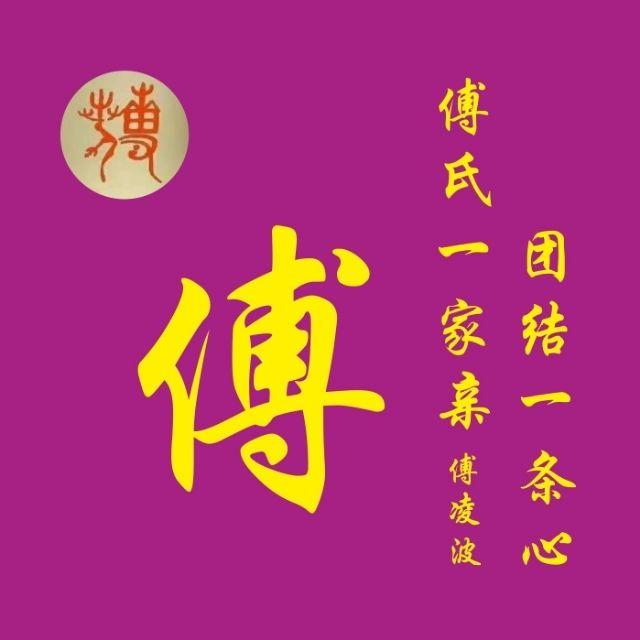 四川傅氏感恩代表团赴贵州遵义祝贺遵义傅氏宗亲联谊会选举成立大会