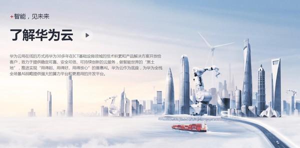 <b>华为进行组织架构调整 Cloud&AI部门提升至第四大BG</b>