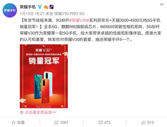 荣耀V30年货节战报发布:获3000-4500元档5G手机销量冠军