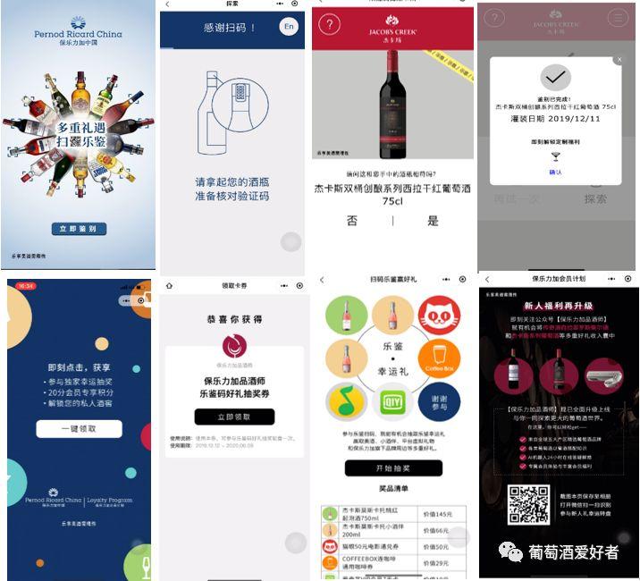 """保乐力加升级""""乐鉴码"""",杰卡斯、圣雨果等六大品牌加强与消费者互动"""