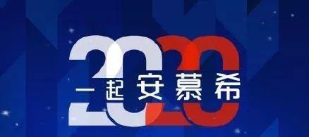 2020年福卡大集合-全家福 奇闻轶事 第11张