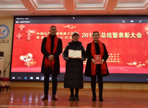 中国公益在线莒县工作站召开年终总结暨表彰大会