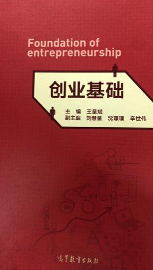 """""""精捷创业""""发起人王呈斌:构建创新价值回路实现专创科创""""双融合"""""""