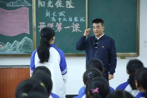 <b>阳光保险董事长张维功为云南孩子们开启新学年第一课</b>